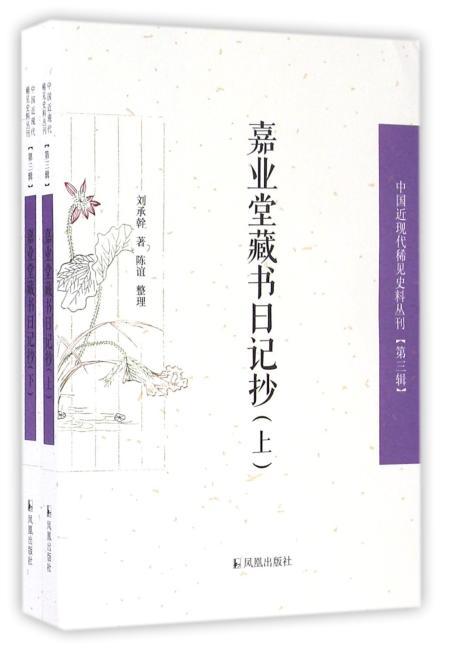 嘉业堂藏书日记抄(上、下册)(中国近现代稀见史料丛刊)(第三辑)