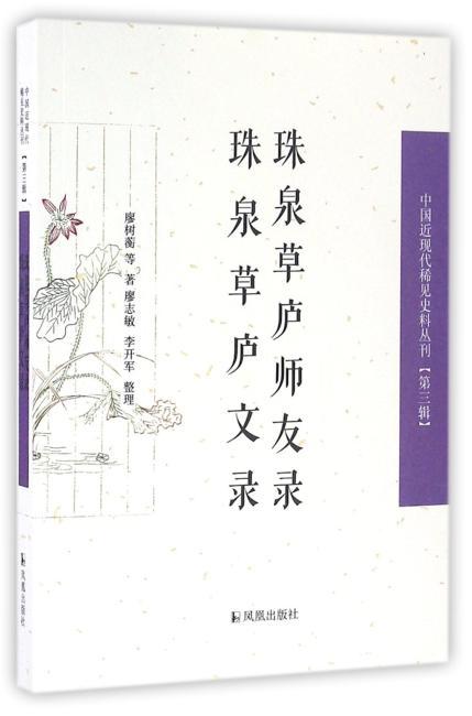 珠泉草庐师友录   珠泉草庐文录(中国近现代稀见史料丛刊)(第三辑)