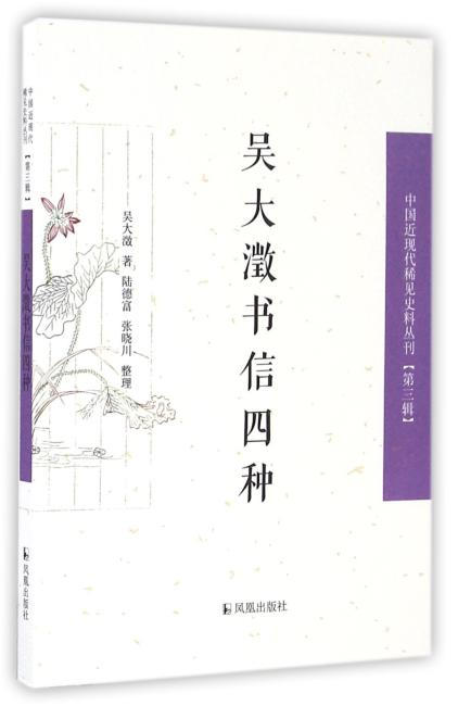 吴大澂书信四种(中国近现代稀见史料丛刊)(第三辑)