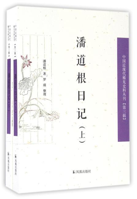 潘道根日记(上、下册)(中国近现代稀见史料丛刊)(第三辑)
