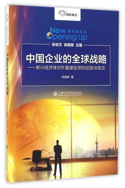 智库报告:中国企业的全球战略——新兴经济体对外直接投资的动因与效应