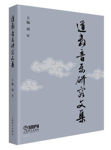 道教音乐研究文集