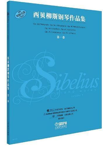 西贝柳斯钢琴作品集 第一卷