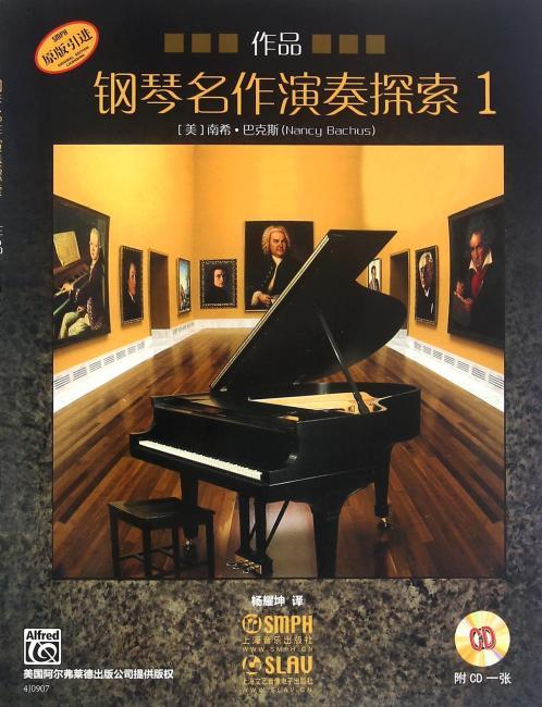 钢琴名作演奏探索1 作品