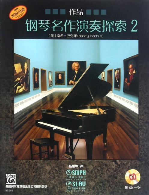 钢琴名作演奏探索2 作品