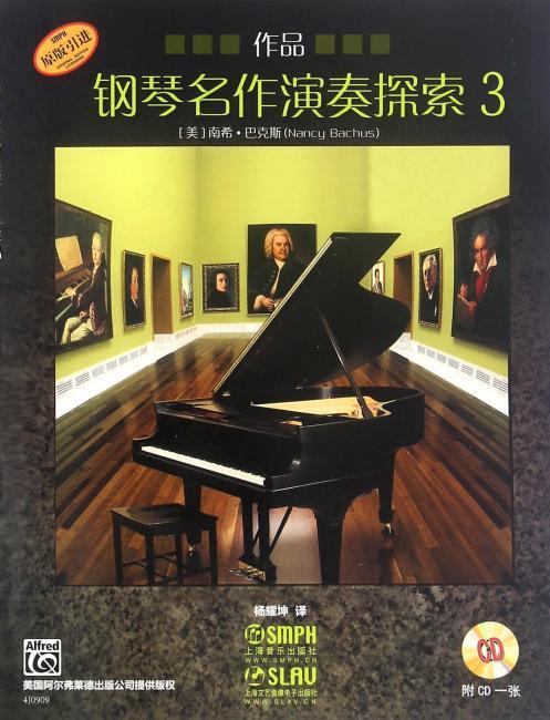 钢琴名作演奏探索3 作品