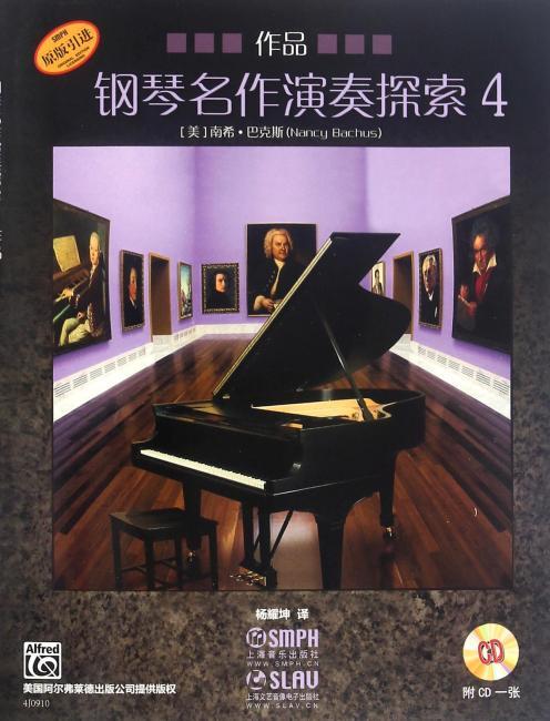 钢琴名作演奏探索4 作品