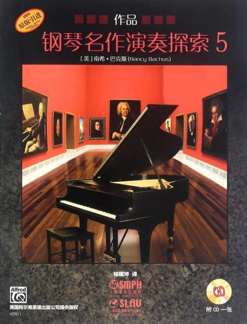 钢琴名作演奏探索5 作品