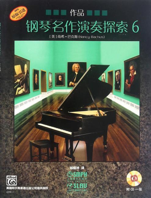 钢琴名作演奏探索6 作品