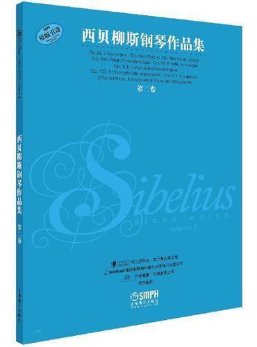 西贝柳斯钢琴作品集 第二卷