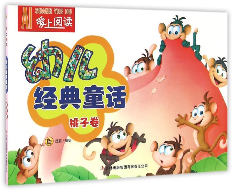 幼儿经典童话(套装6册)