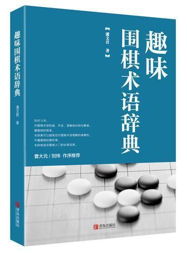 趣味围棋术语辞典