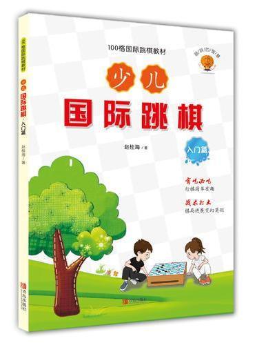 少儿国际跳棋(套装共2册)