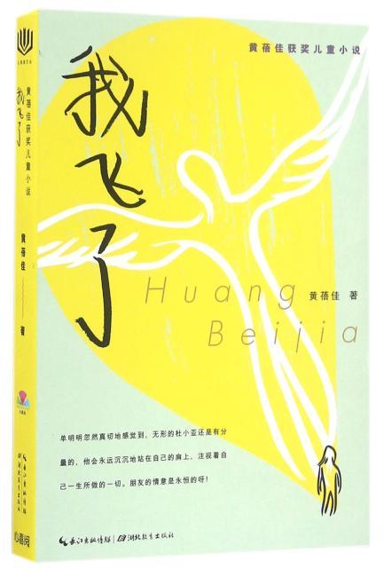 心阅读文丛·黄蓓佳获奖儿童小说:我飞了