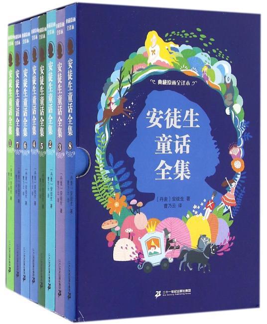 安徒生童话全集(全8册)典藏原画全译本