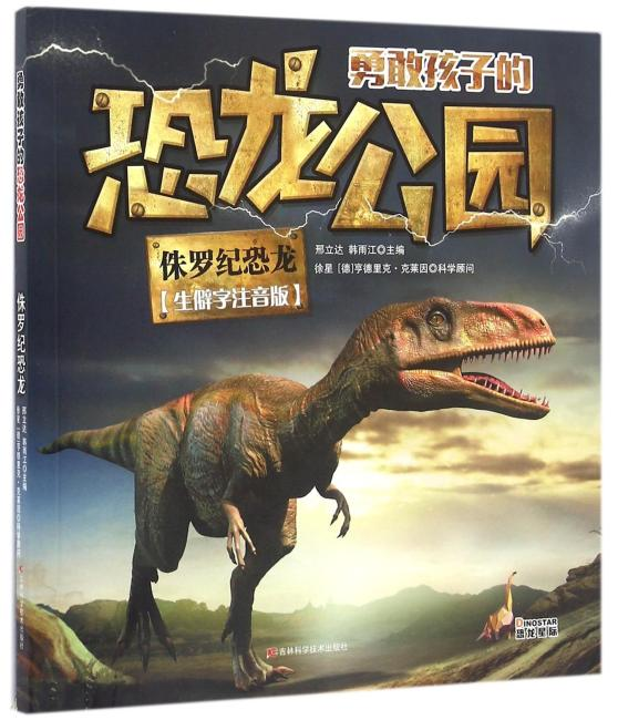 勇敢孩子的恐龙公园 侏罗纪恐龙