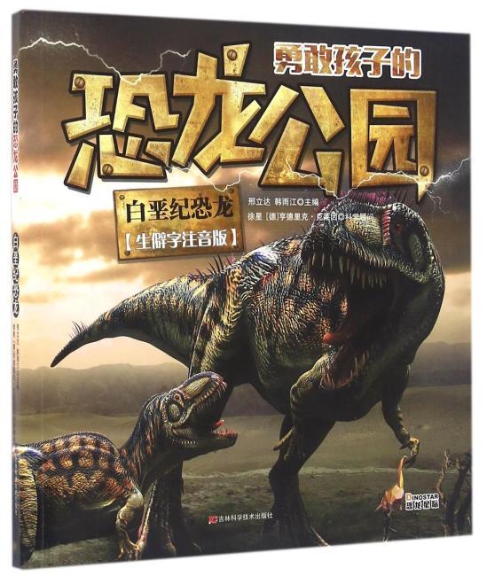 勇敢孩子的恐龙公园 白垩纪恐龙