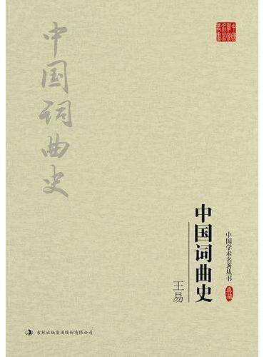 王易:中国词曲史