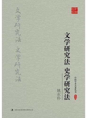 姚永朴:文学研究法 史学研究法