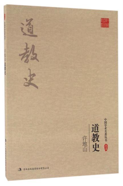 许地山:道教史
