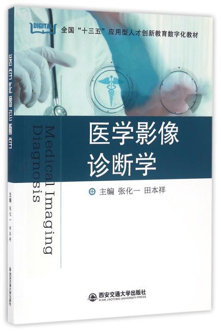 """医学影像诊断学(全国""""十三五""""应用型人才创新教育数字化教材)"""