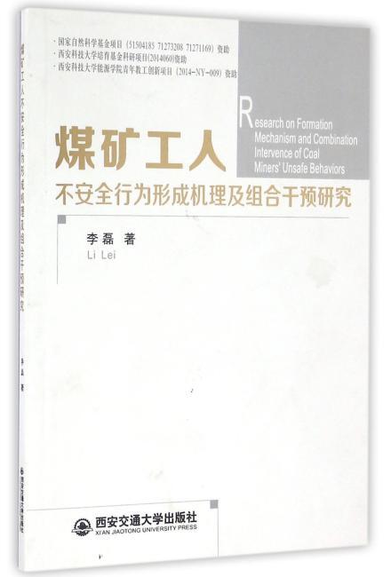 煤矿工人不安全行为形成机理及组合干预研究(国家自然科学基金项目)