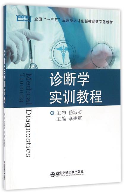 """诊断学实训教程(全国""""十三五""""应用型人才创新教育数字化教材)"""