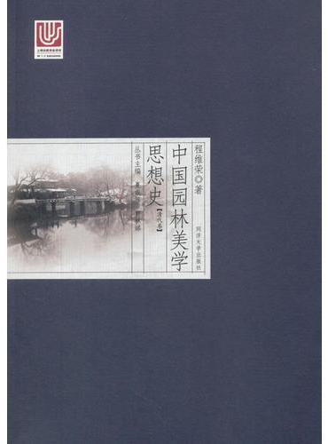 中国园林美学思想史:清代卷