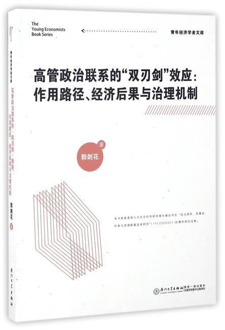"""高管政治联系的""""双刃剑""""效应:作用路径、经济后果与治理机制"""