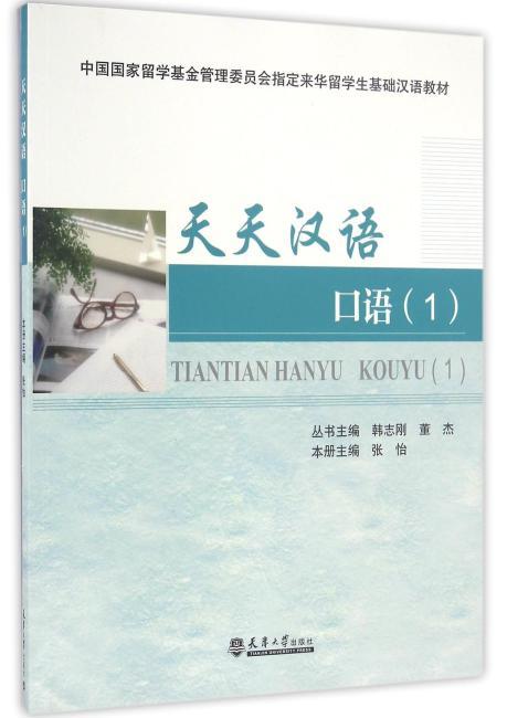 天天汉语—口语(1)