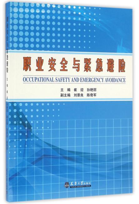 职业安全与紧急避险