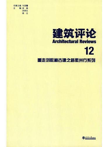 建筑评论 12——重走刘敦桢古建之路徽州行系列