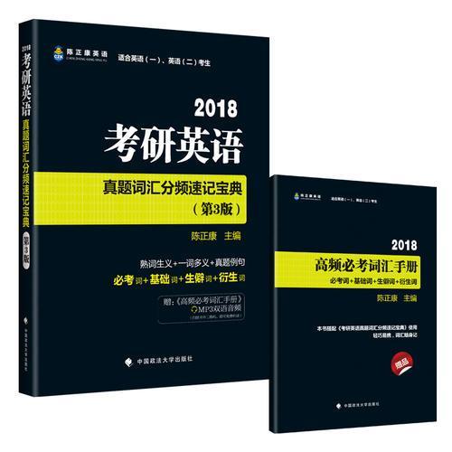 2018考研英语真题词汇分频速记宝典 第3版 陈正康
