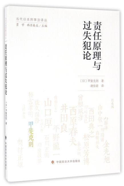 责任原理与过失犯论(当代日本刑事法译丛)