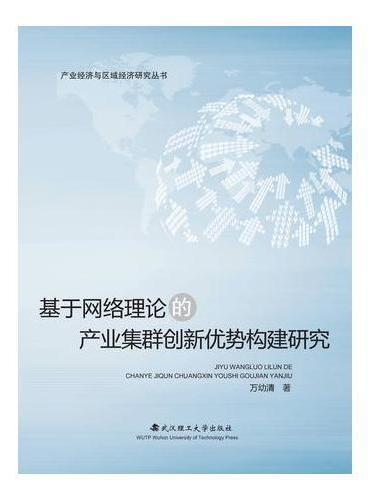 基于网络理论的产业集群创新优势构建研究