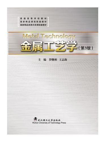 金属工艺学 3版