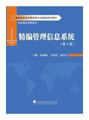 精编管理信息系统(第3版)
