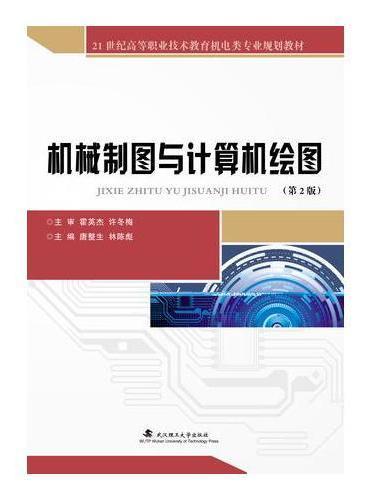 机械制图与计算机绘图 2版