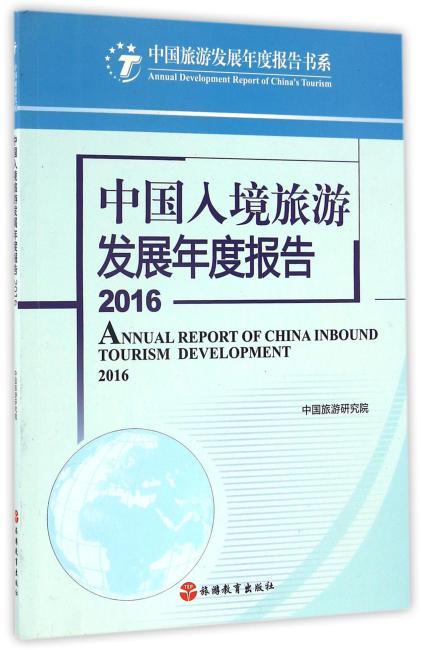 中国入境旅游发展年度报告2016