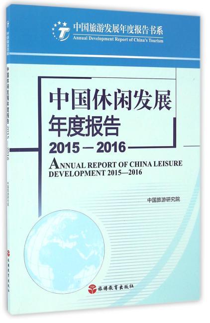 中国休闲发展年度报告2015—2016