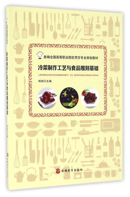 冷菜制作工艺与食品雕刻基础