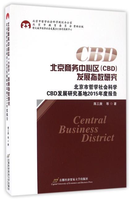 北京商务中心区(CBD)发展指数研究——北京市哲学社会科学CBD发展研究基地2015年度报告