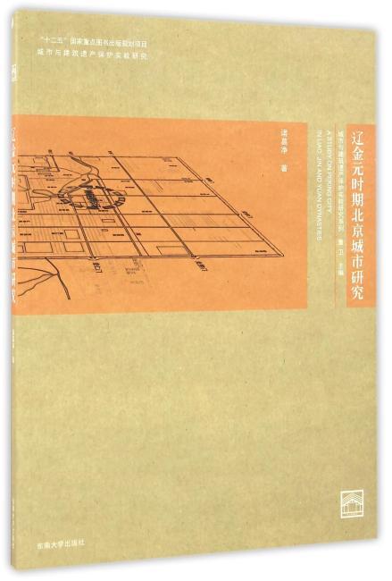 辽金元时期北京城市研究
