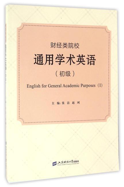 财经类院校通用学术英语(双语)