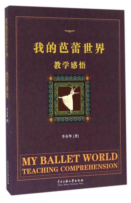 我的芭蕾世界