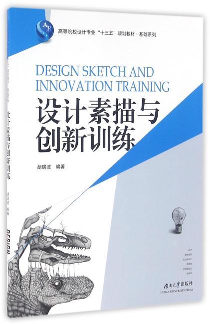 设计素描与创新训练