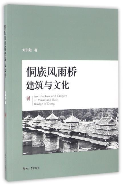 侗族风雨桥建筑与文化