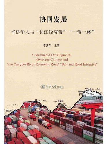 """协同发展:华侨华人与""""长江经济带""""""""一带一路"""""""