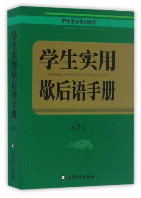 学生实用歇后语手册(第2版)