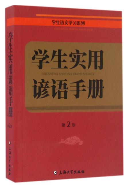 学生实用谚语手册(第2版)